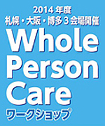 whole_person_careのイメージアイコン